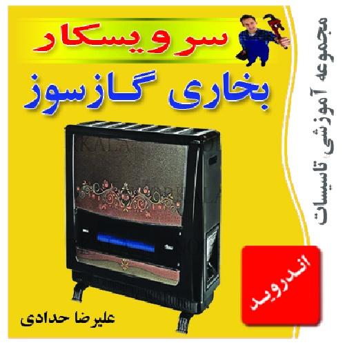 قیمت قطعات بخاری گازی